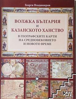 Волжка България и Казанското ханство: В географските карти на Средновековието и новото време