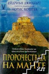 Пророчествата на маите