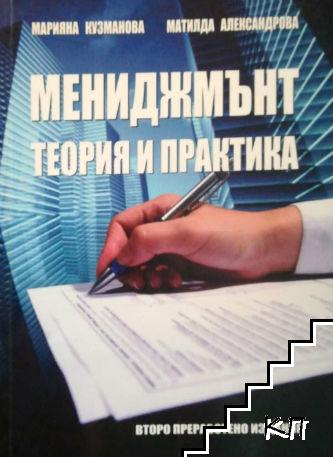 Мениджмънт. Теория и практика