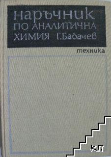 Наръчник по аналитична химия
