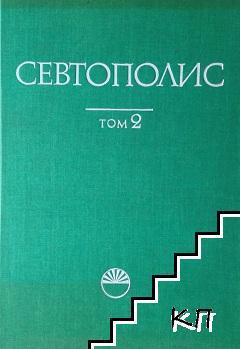 Севтополис. Том 1-2