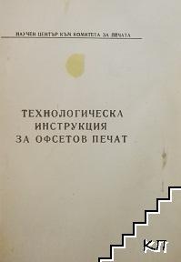 Технологическа инструкция за офсетов печат