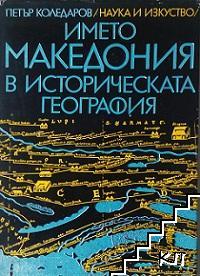 Името Македония в историческата география