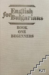 English for Bulgarians. Book 1
