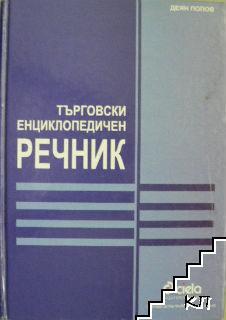 Търговски енциклопедичен речник