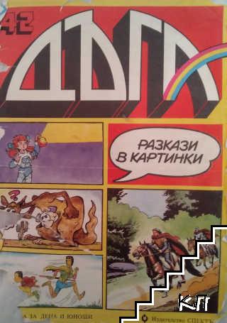 Дъга. Бр. 42 / 1992