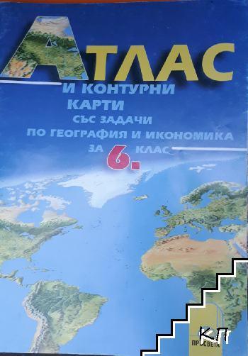 Атлас и контурни карти по география и икономика за 6. клас