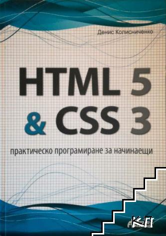 HTML 5 & CSS 3. Практическо програмиране за начинаещи
