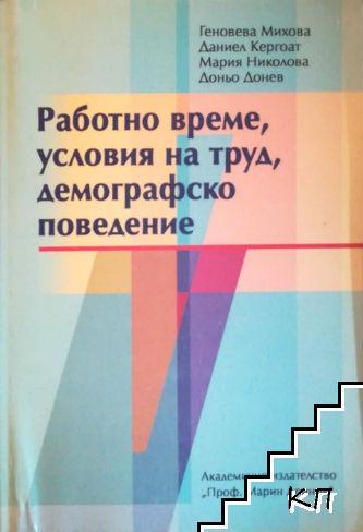 Работно време, условия на труд, демографско поведение