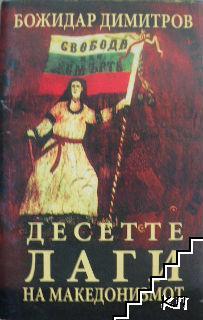 Десетте лаги на Македонизмот