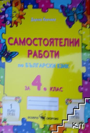 Самостоятелни работи по български език за 4. клас