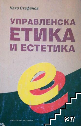 Управленска етика и естетика