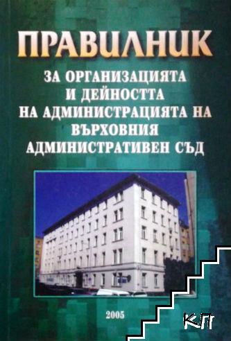 Правилник за организацията и дейността на администрацията на Върховния административен съд