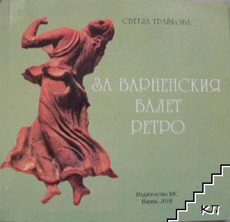 За варненския балет ретро