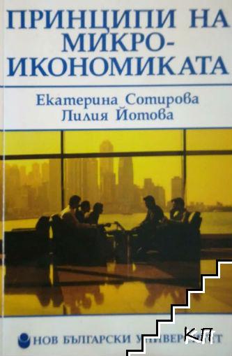 Принципи на микроикономиката