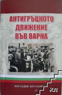 Антигръцкото движение във Варна