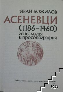 Фамилията на Асеневци (1186-1460)