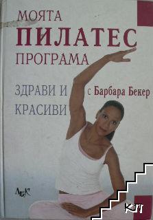 Моята Пилатес програма