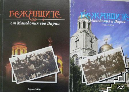 Бежанците от Македония във Варна. Свитък 1-7