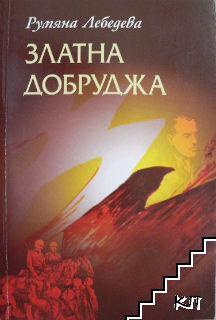 Златна Добруджа в българското етнокултурно пространство
