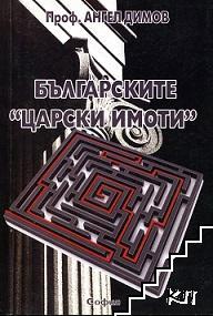 """Българските """"царски имоти"""""""