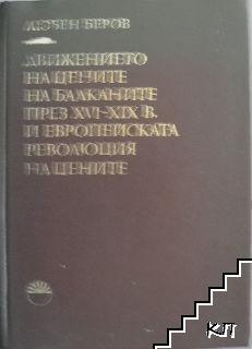 Движението на цените на Балканите през XVI-XIX в. и европейската революция на цените