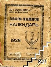 Лозарско-градинарски календарь - 1928