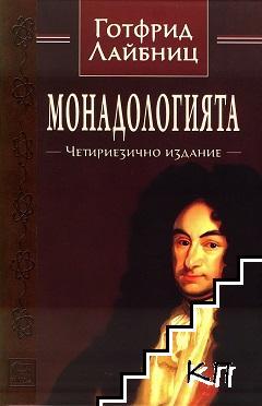 Монадологията