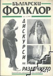 Български фолклор. Кн. 4 / 1999