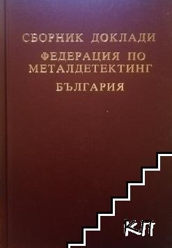 Сборник доклади по металдетектинг - България