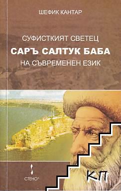 Суфисткият светец Саръ Салтук Баба на съвременен език