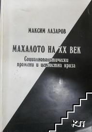 Махалото на XX век