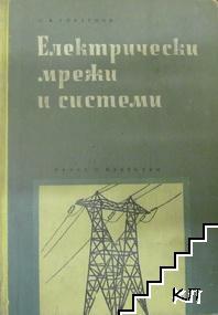 Електрически мрежи и системи