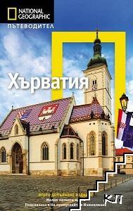 National geographic. Пътеводител: Хърватия