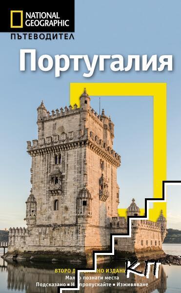 National Geographic. Пътеводител: Португалия
