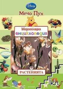 Меденосладка енциклопедия. Книга 10: Растенията