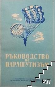 Ръководство по парашутизъм