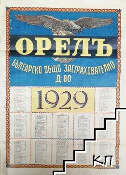 Календаръ за 1929 година