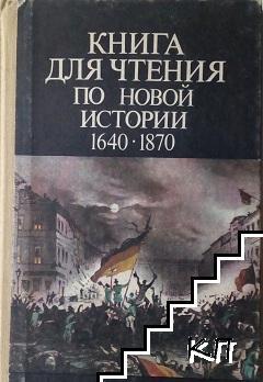 Книга для чтения по новой истории 1640-1870