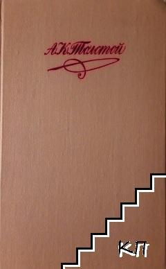 Собрание сочинений в четырех томах. Том 1-2