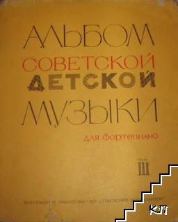 Альбом советской детской музыки для фортепиано. Том 3