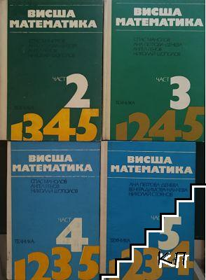 Висша математика. Част 2-5