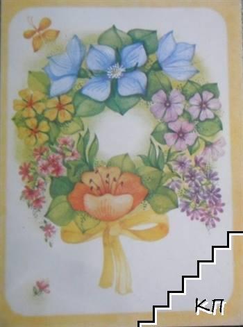 Честита пролет! Букет цветя