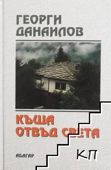 Къща отвъд света