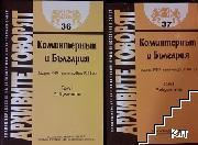 Коминтернът и България (март 1919-септември 1944). Том 1-2