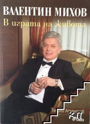 Валентин Михов: В играта на живота