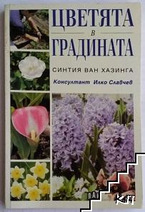 Цветята в градината