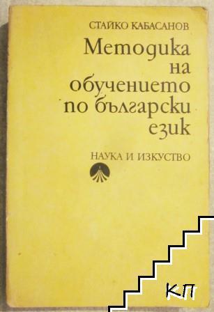 Методика на обучението по български език