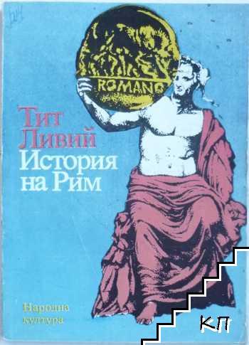 История на Рим. Книга 1