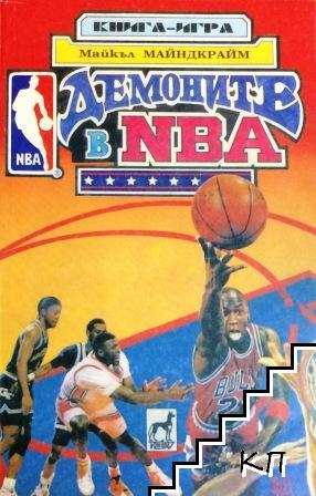 Демоните в NBA